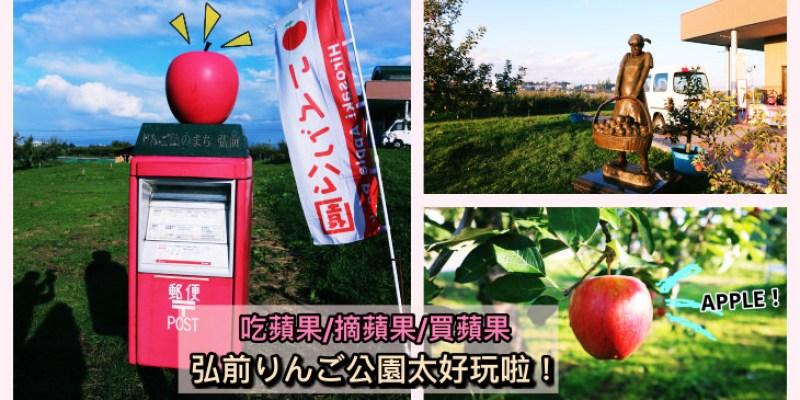 日本東北|弘前市蘋果公園採蘋果、吃蘋果一次滿足!蘋果控的天堂就在這裡(2018年情報更新)