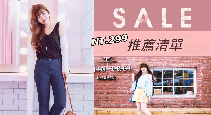 韓系中大尺碼品牌「Poly Lulu」限時特惠ing///NT.299專區 推薦清單✔✔✔