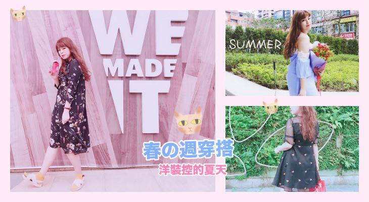 厚片女孩の一週穿搭LOOK♥洋裝控的初夏穿什麼?(Summer Plussize Outfit)