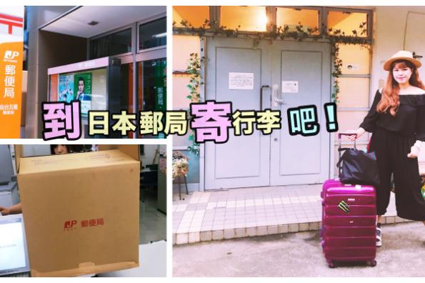(置頂)行李超重不用怕!到日本郵局寄送行李吧✔快速方便又簡單✔寄送填單教學分享