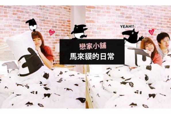 【樂天好窩生活節 】戀家小舖X馬來貘的日常。雙人床包四件組~睡覺時光也要被療癒♥