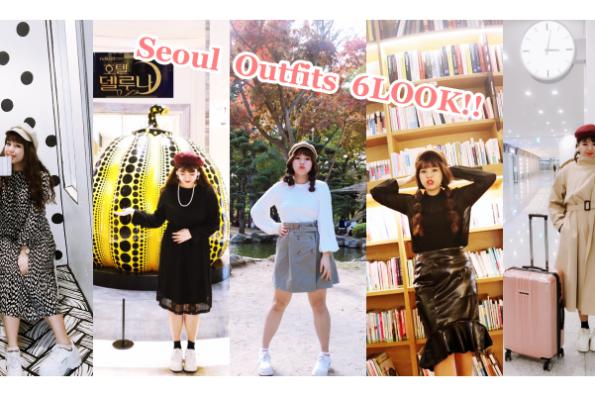 厚片女孩穿搭|微入秋的首爾穿什麼?日夜溫差比較大~帶件薄外套絕不出錯(Seoul Outfits)