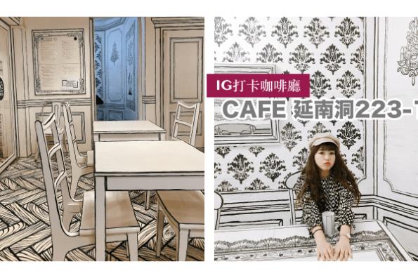 首爾咖啡廳推薦 CAFE 延南洞223-14。進入二次元的黑白漫畫咖啡廳~根本韓劇W兩個世界呀!