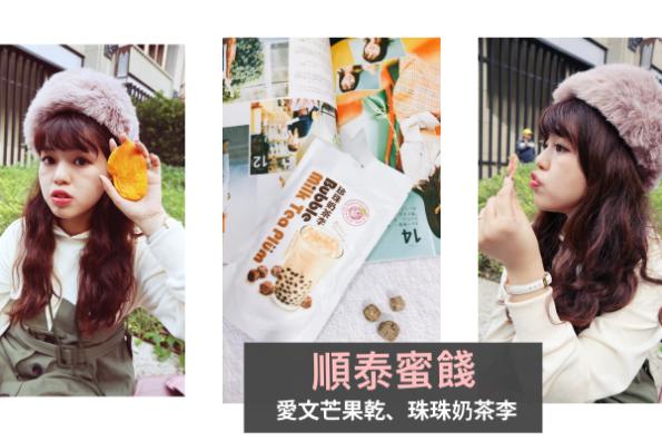 彰化伴手禮推薦。80年老店「順泰蜜餞」♥「珍珠奶茶李」獨家創新口味~好吃到涮嘴♥