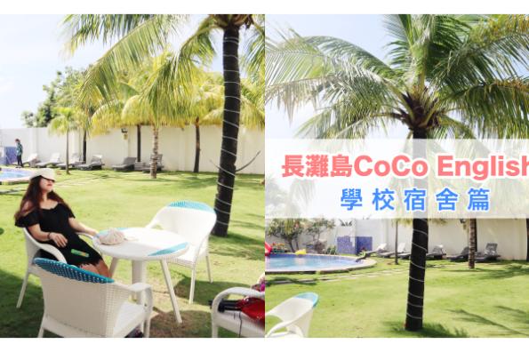 (置頂)菲律賓遊學/長灘島遊學 根本就是度假村的語言學校「長灘島CoCo English」平日供應三餐、超美戶外泳池、專屬校車接送~來這唸書太享受啦!
