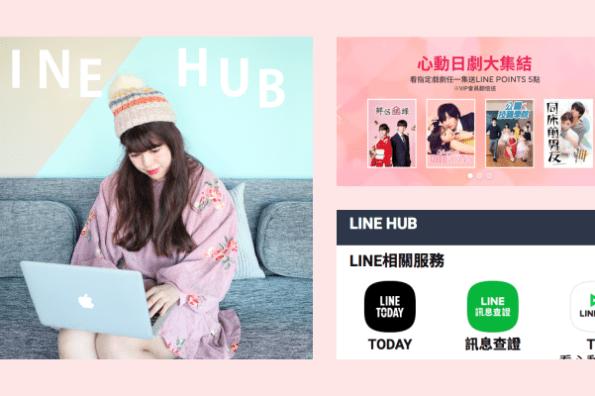 「LINEHUB」避免錯誤消息 給你最正確資訊的入口網站✔同場加映:電腦&手機版主頁設定