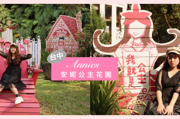 台中景點推薦 安妮公主花園。來這裡當公主吧~超浪漫粉紅景觀花園餐廳!手作果醬DIY課程需預約