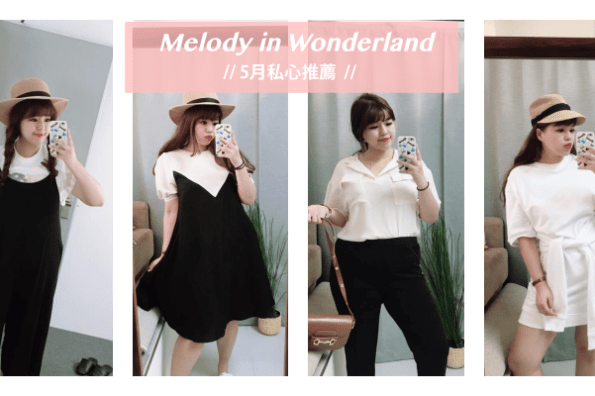 Melody in Wonderland 5月新品。下播私心推薦款&夏日必流行的黑白色系穿搭整理♥