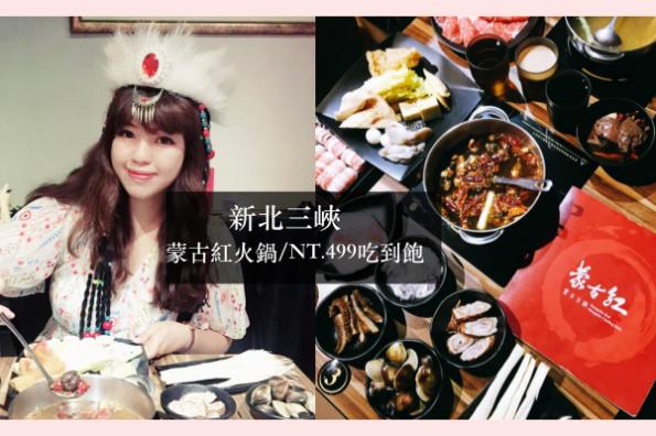 新北三峽|蒙古紅火鍋吃到飽/戴上傳統蒙古頭飾吃蒙古火鍋吧(寵物友善餐廳)