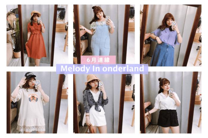 Melody in Wonderland 6月連線新品。充滿度假感的洋裝&實搭上下半身!西洋梨身形的褲子推薦~