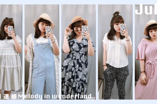 Melody in Wonderland 7月連線新品實穿分享。度假風洋裝、圖騰涼感老爺褲 適合XXL棉花糖女孩的款式一次看!