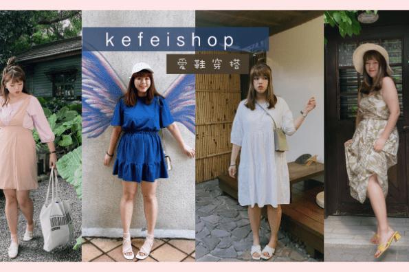 Kefei shop頂級鞋包 x 最近的愛鞋穿搭整理—穆勒拖鞋、木紋跟樂福鞋、綁帶涼鞋♥秋日好穿鞋款一次蒐集