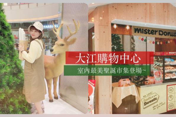 2020室內最美耶誕市集/耶誕城 就在中壢大江購物中心♥CONA'S 妮娜巧克力、樂路樂得法式甜點…全台各地夯店一次蒐集!