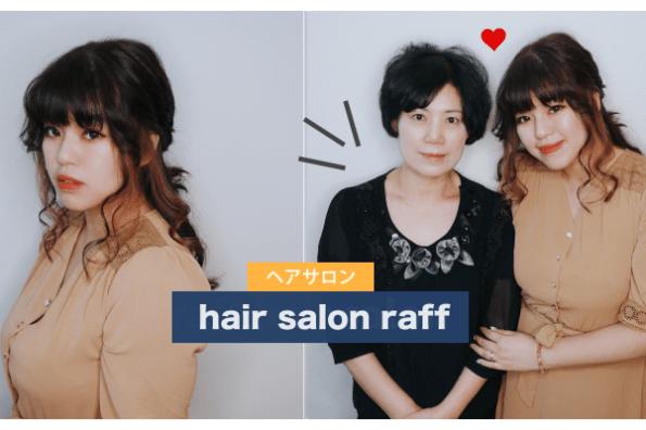信義區髮廊推薦「hair salon raff 」來自日本九州的美髮沙龍~兩人同行一人享半價優惠