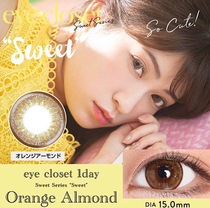 アイクローゼットスウィートシリーズ オレンジアーモンド