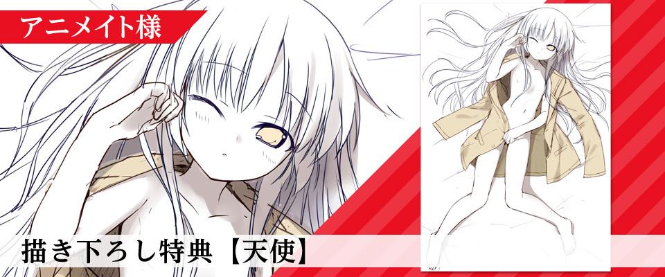 Angel Beats!-1st Beat- Pre-Order Bonuses Are Saucy haruhichan.com Angel Beats Visual Novel Pre-order bonus 5