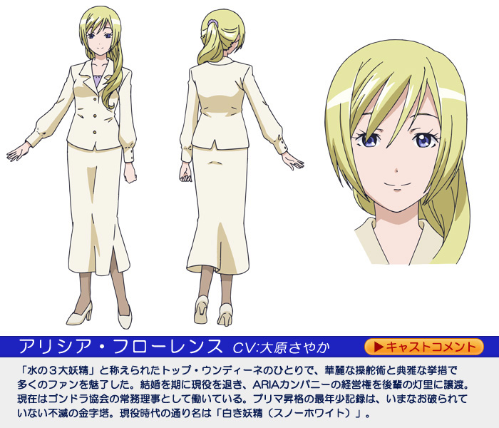 Aria-the-Avvenire-Character-Designs-Alicia-Florence