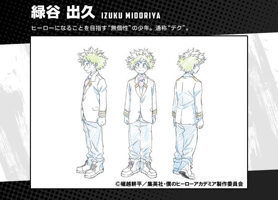 Boku-no-Hero-Academia-Coloured-Character-Designs-Izuku-Midoriya-2-v2