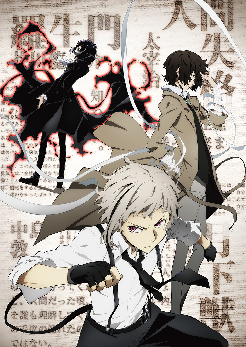 Bungou Stray Dogs anime visual