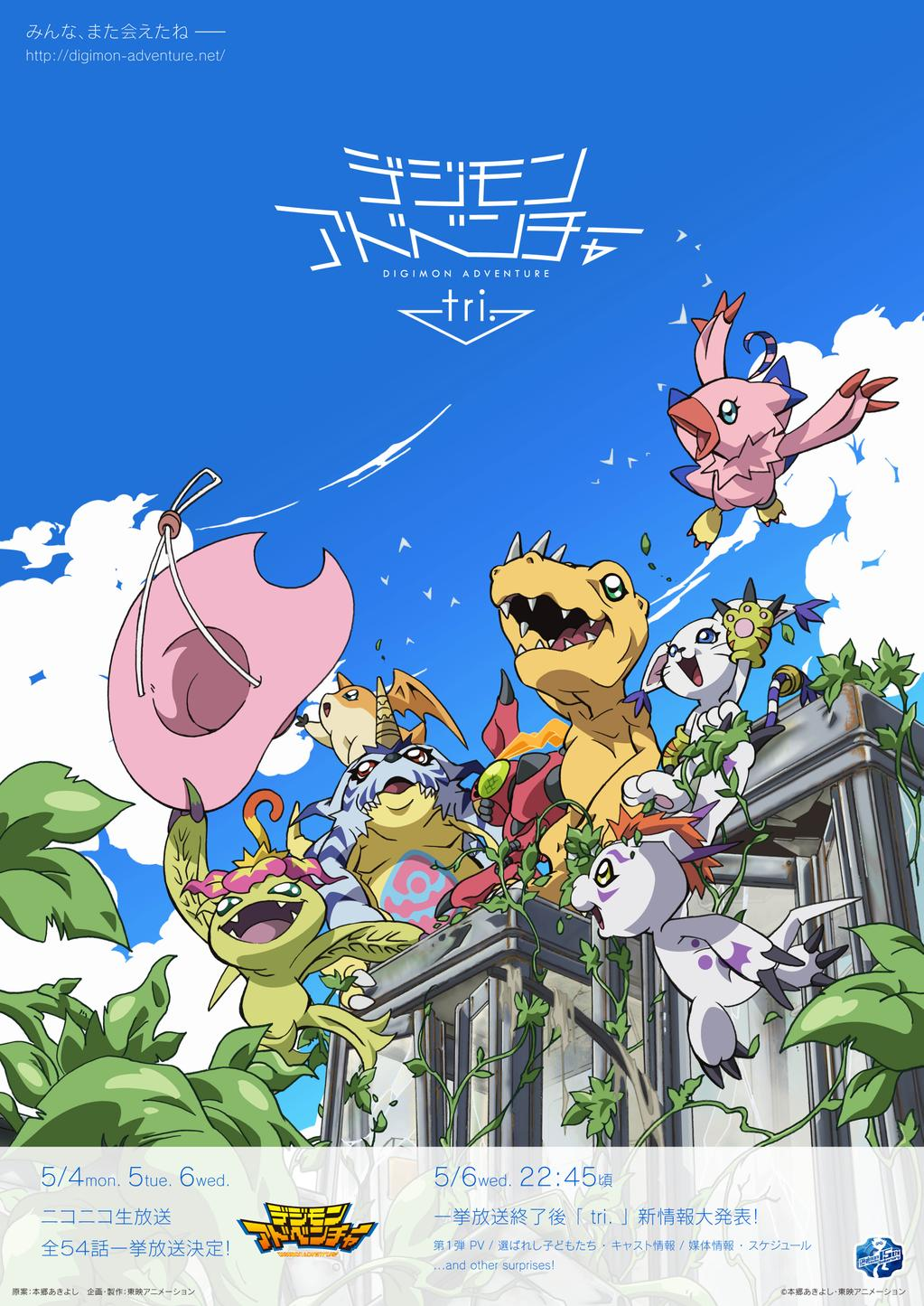 Digimon Adventure Tri. PV to Debut on May 6