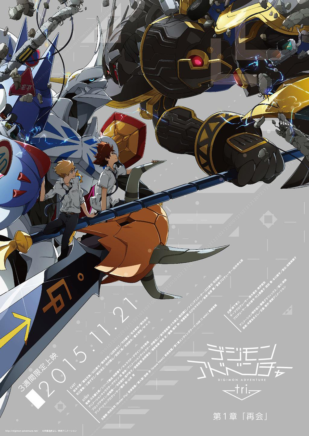 Digimon-Adventure-tri.-Omegamon-Vs-Alphamon-anime-Visual