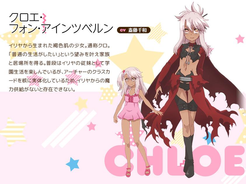 Fate-kaleid-liner-Prisma-Illya-2wei-Herz!-Character-Design-Chloe-Von-Einzburn