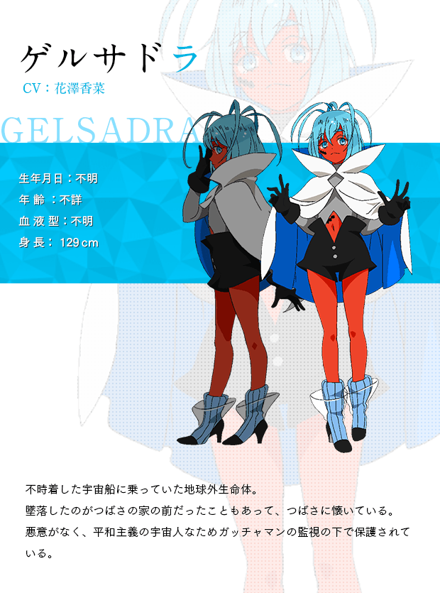 Gatchaman Crowds Insight Character Designs and Cast Revealed Kana Hanazawa as Gelsadra