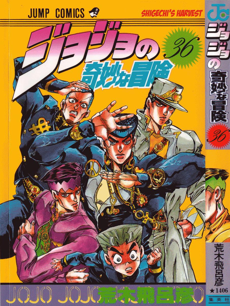 JoJo's Bizarre Adventure - Part IV Diamond Is Unbreakable manga cover