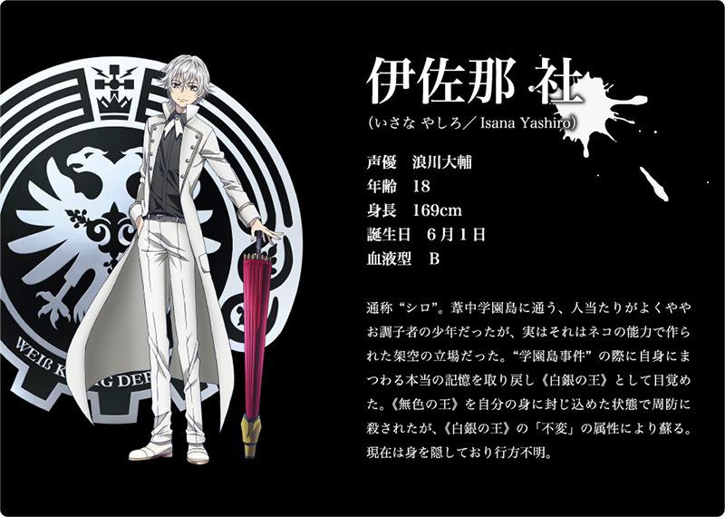 K 2nd Season Visuals and Additional Cast Revealed Main Cast Character Design Yashiro Isana
