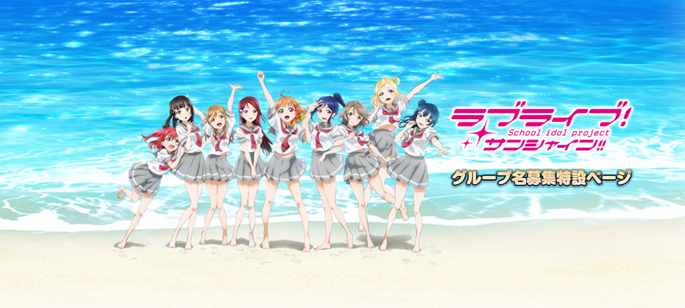 Love-Live-Sunshine-Group-Name-Voting-Visual
