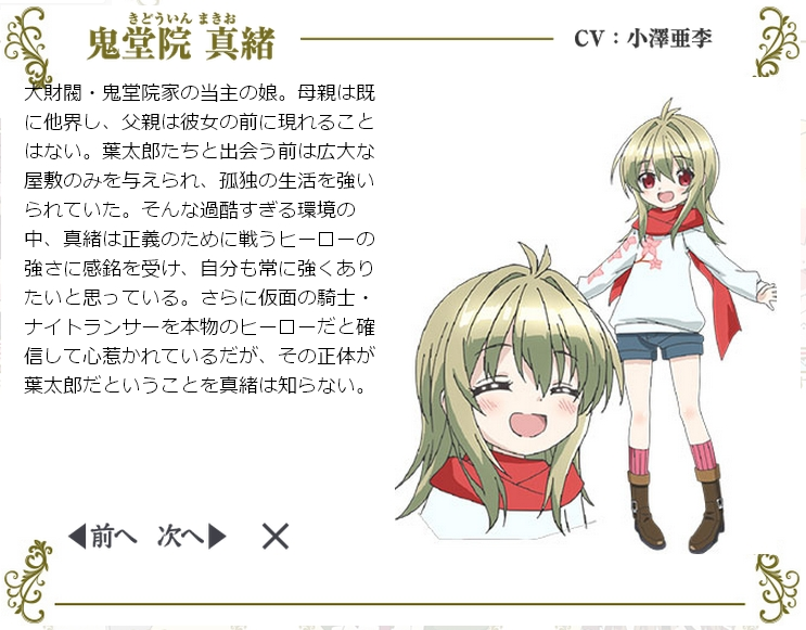 Makio Kidouin LN'M Character Design