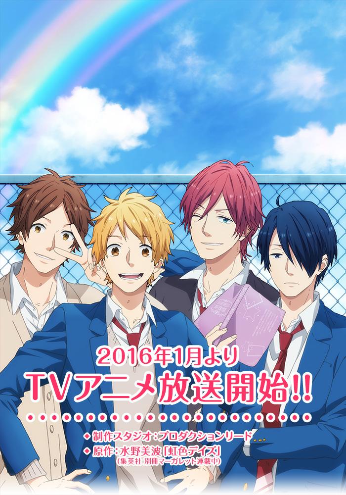 Nijiiro Days TV Anime key visual