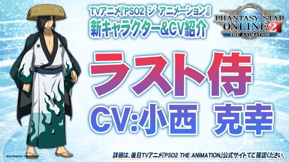PSO2 The Animation Trailer 14