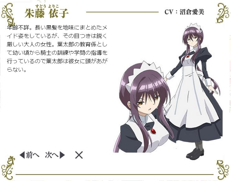 Sudou Yoriko LN'M Character Design
