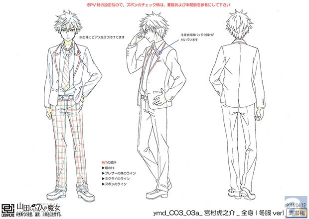 Yamada-kun to 7-nin no Majo character design haruhichan.com Yamada-kun and the Seven Witches character design Urara Shiraishi