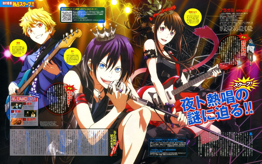 noragami Yato Has Gone from God of Calamity to God of Rock in This New Visual