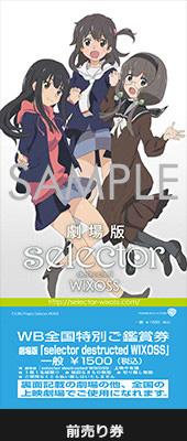 selector-destructed-WIXOSS-Advance-Ticket-2