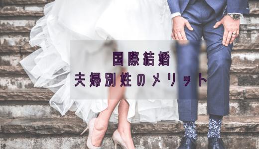 国際結婚したら名字(苗字)はどうなる?夫婦別姓って?