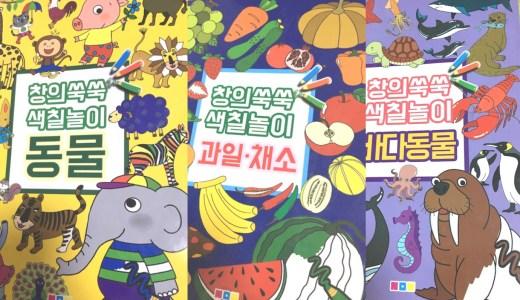 遊びながら勉強できる!韓国ダイソーの子供向け塗り絵BOOK