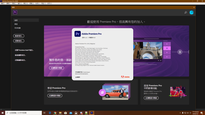 Adobe Premiere Pro CC 2019 繁化中文語言包免費下載 (V.4.0) – ★春の櫻遊戲工作室★官方網站