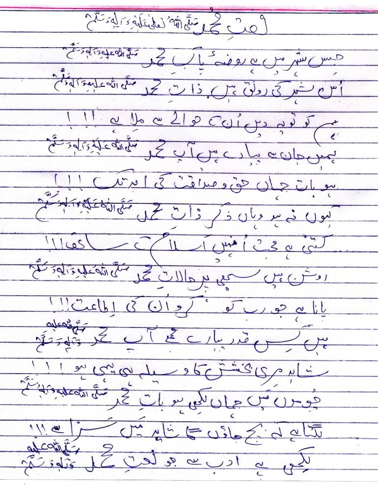 Nazrana-E-Aqeedat 12th Rabi Ul Awal ≈≈≈ 26th April 570