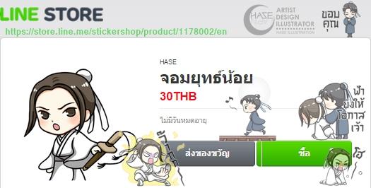StickerLINE by HASE