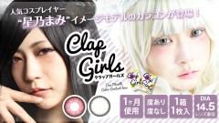【新商品情報】ハーフ派もドーリー派もこれで叶う♡ナチュラルに瞳の存在感をUPしてくれるカラコンSUGAR FEEL(シュガーフィール)が新発売!!