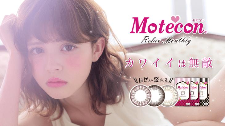 【超㊙情報】モテコンリラックスマンスリー(Motecon Relax Monthly)の可愛さが無敵すぎる件