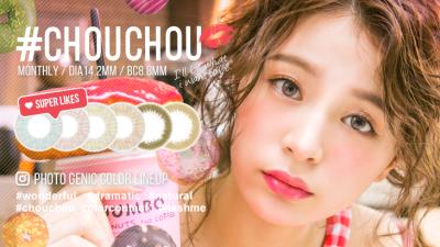 【新商品情報】こういうのを待ってた!フォトジェニックなカラコン『#CHOUCHOU(チュチュ)』がおしゃれすぎる♡