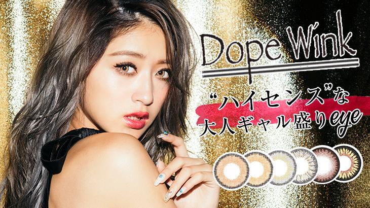 【新商品情報】大人ギャル盛りの新定番「DopeWink」から1dayが発売されたみたい!そしてみちょぱが可愛すぎたみたい♡