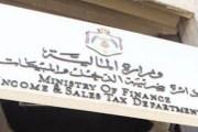 الضريبة تقدم خدماتها الإلكترونية من تجارة عمان