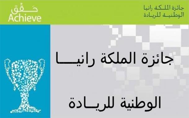 34 مشروعاً الى نهائيات جائزة الملكة رانيا للريادة