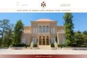 الديوان الملكي يطلق موقعه الإلكتروني والنسخة المحدثة من موقع جلالة الملك