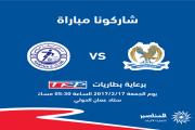 TRP ترعى مباراة الفيصلي والرمثا للجولة 13 من دوري المناصير
